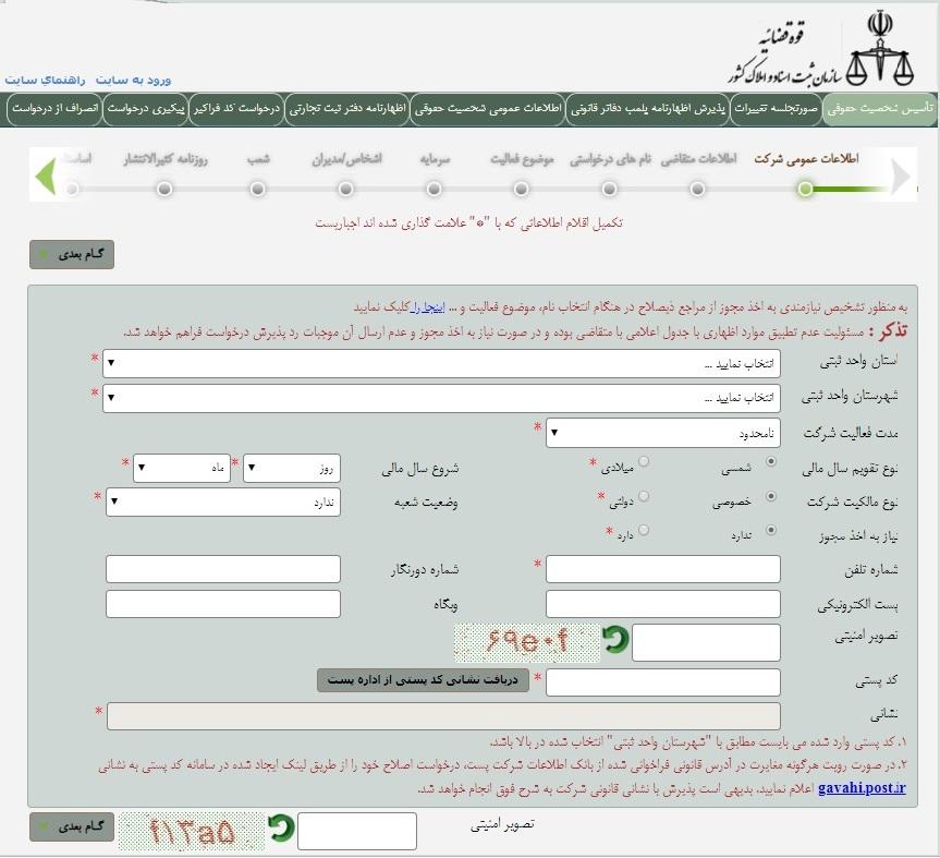 صفحه سایت ثبت شرکت با مسئولیت محدود