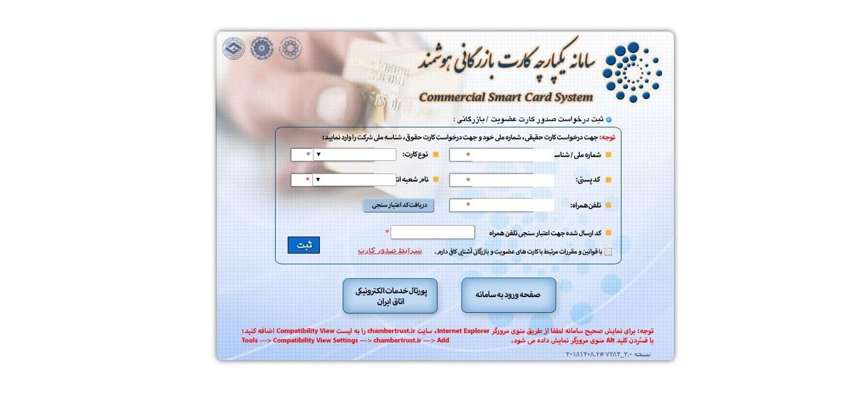 مراحل دریافت کارت بازرگانی اشخاص حقوقی در سامانه یکپارچه سازی هوشمند