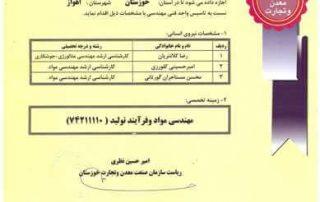 جواز تاسیس واحد فنی مهندسی