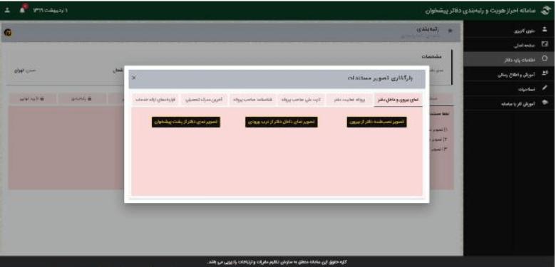 ارزیابی دفاتر پیشخوان دولت