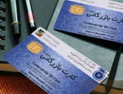 مشکلات صدور کارت بازرگانی رفع خواهد شد