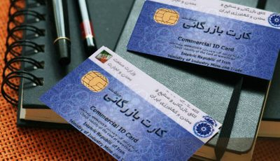 مشکلات صدور کارت بازرگانی