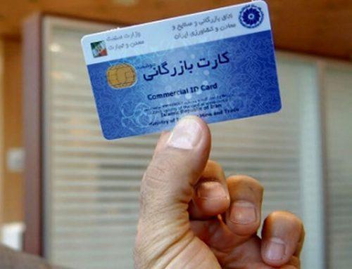 ممنوعیت صدور کارت بازرگانی برای افراد مبتدی