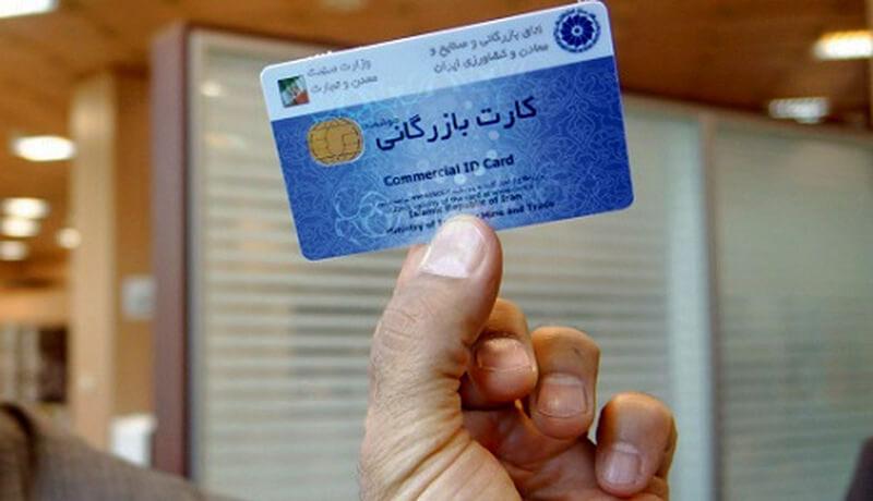ممنوعیت صدور کارت بازرگانی