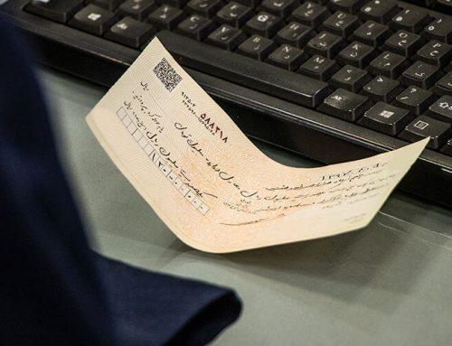 ممنوعیت صدور چک در وجه حامل از ۲۱ آذر