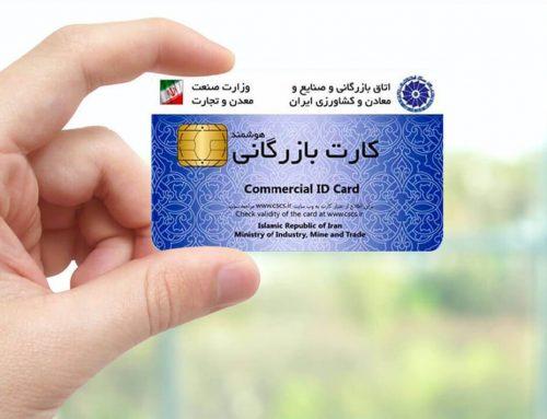 راهنمای صدور کارت بازرگانی در سامانه جامع تجارت