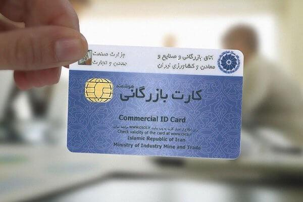 توقف صدور کارت بازرگانی