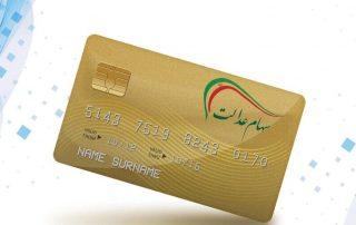 شرایط دریافت کارت اعتباری سهام عدالت