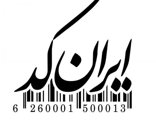ایران کد چیست ؟