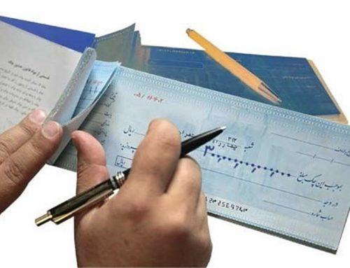 قانون جدید چک تضمینی 1400