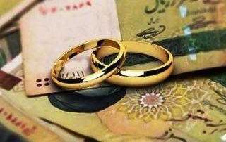 وام ازدواج سال 1400