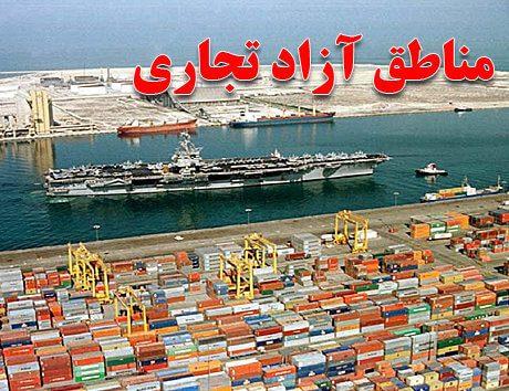 لغو سفارش واردات کالا به مناطق آزاد