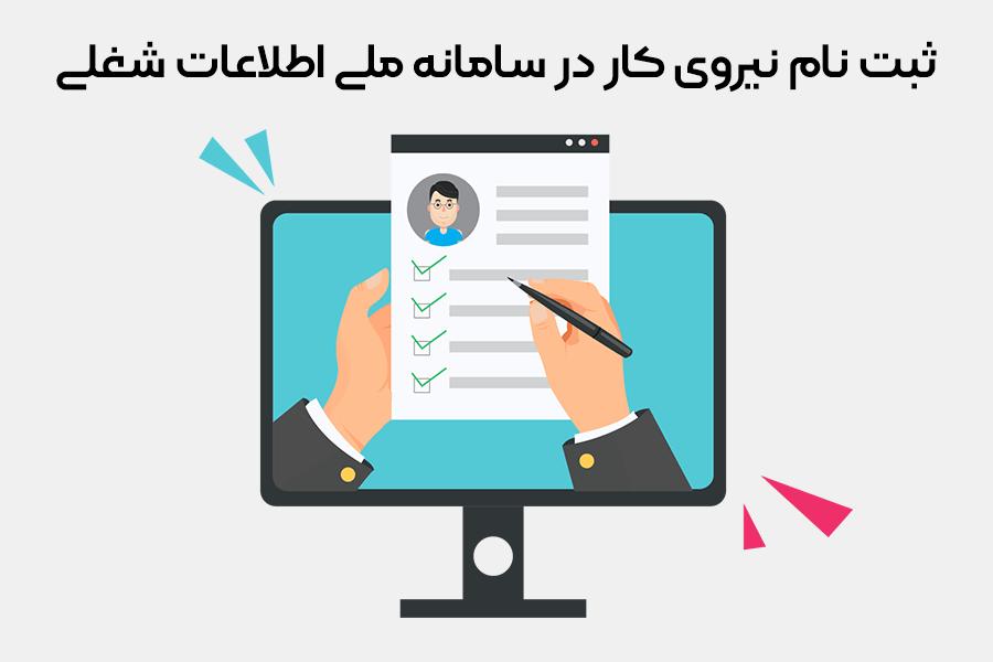 ثبت اطلاعات شغلی در سامانه کسب و کار