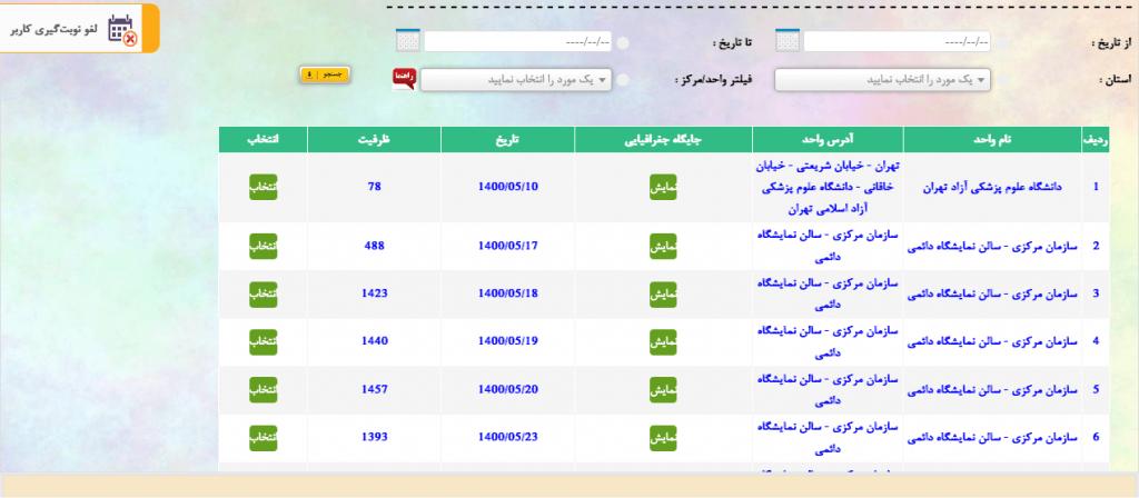 Screenshot 2021 08 23 سامانه نظام جامع مراقبت سلامت منابع انسانی دانشگاه آزاد اسلامی131 1 e1629716445746