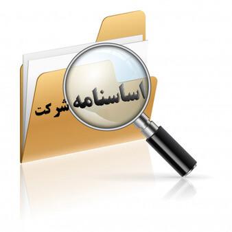 تاییدیه تغییر اساسنامه شرکت لیزینگ